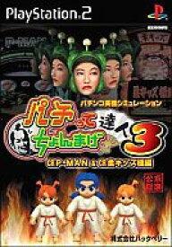 【中古】PS2 パチってちょんまげ達人3 〜CR P-MAN & CR 柔キッズ極編〜