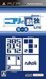 【中古】PSP ニコリの数独LITE 第一集 〜数独 ぬりかべ へやわけ〜