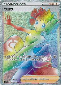 【中古】ポケモンカードゲーム フヨウ 【S5I 087 / 070 HR】 拡張パック 一撃マスター シングルカード