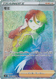 【中古】ポケモンカードゲーム モミ 【S5R 088 / 070 HR】 拡張パック 連撃マスター シングルカード