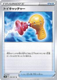 【中古】ポケモンカードゲーム トイキャッチャー 【S7R 058 / 067 U】 拡張パック 蒼空ストリーム シングルカード