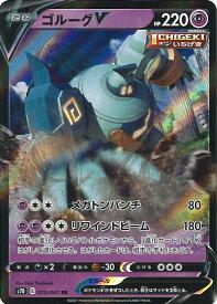 【中古】ポケモンカードゲーム ゴルーグV 【S7D 015 / 067 RR】 拡張パック 摩天パーフェクト シングルカード