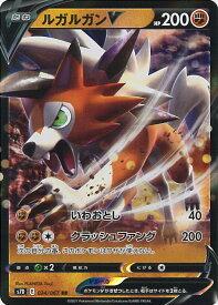 【中古】ポケモンカードゲーム ルガルガンV 【S7D 024 / 067 RR】 拡張パック 摩天パーフェクト シングルカード