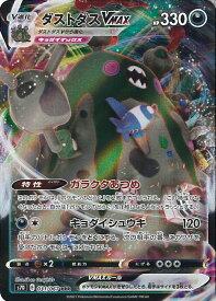 【中古】ポケモンカードゲーム ダストダスVMAX 【S7D 031 / 067 RRR】 拡張パック 摩天パーフェクト シングルカード