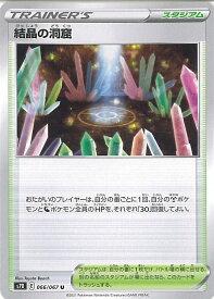 【中古】ポケモンカードゲーム 結晶の洞窟 【S7D 066 / 067 U】 拡張パック 摩天パーフェクト シングルカード