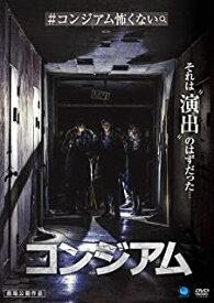 【中古】DVD コンジアム