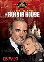 【中古】DVD ロシア・ハウス