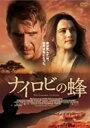 【中古】DVD ナイロビの蜂/DVF-123