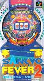 【中古】SFC 本家 SANKYO FEVER 実機シミュレーション2