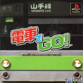 新品PS 電車でGO!
