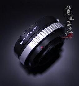 マウントアダプター KIPON PK/DA-m4/3 ペンタックスKマウント/DAシリーズレンズ - マイクロフォーサーズマウントカメラ