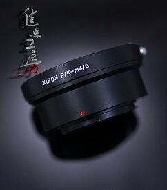 マウントアダプター KIPON P/K-m4/3 ペンタックスKマウントレンズ - マイクロフォーサーズマウントカメラ