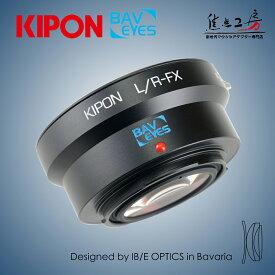 マウントアダプター KIPON BAVEYES L/R-FX 0.7x ライカRマウントレンズ - 富士フィルムXマウント フォーカルレデューサーカメラ 0.7x