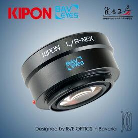 マウントアダプター KIPON BAVEYES L/R-S/E 0.7x (L/R-NEX 0.7x) ライカRマウントレンズ - ソニーNEX/α.Eマウント フォーカルレデューサーカメラ 0.7x