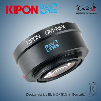 KIPON BAVEYES 奥林巴斯 OM 装载镜头-索尼 NEX / α.E calleducer 适配器装入 0.7 x