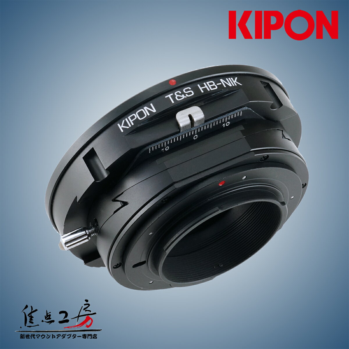 マウントアダプター KIPON T&S HB-NIK ハッセルブラッドVレンズ - ニコンFマウントカメラ アオリ(ティルト&シフト)機構搭載