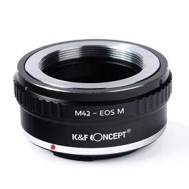 K&F Concept レンズマウントアダプター KF-42EM (M42マウントレンズ → キャノンEF-Mマウント変換)