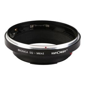 K&F Concept レンズマウントアダプター KF-BSQM645 (ブロニカSQマウントレンズ → マミヤ645マウント変換)