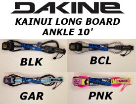 """クラシックロゴ DAKINE LEASHE ダカイン リーシュコード KAINUI LONGBOARD 10'×1/4"""" ANKLE ロングボード 足首用"""