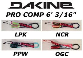 DAKINE LEASH PRO COMP 送料無料 6'×3/16 ダカイン リーシュコード プロコンプ ショートボード用コンプ リーシュ