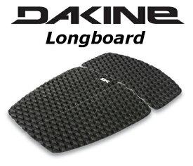 ★DAKINE LONGBOARD PAD ダカイン サーフィン デッキパッド ロングボード パッド トラクション