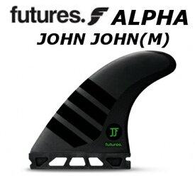 FUTURES FIN ALPHA JOHNJOHN(M) 3FIN トライセット フューチャーフィン アルファ カーボンファイバー ジョンジョン・フローレンス ワールドチャンピオンシグネーチャー