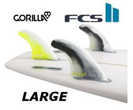 FCS2★GORILLA Core Tri Fin Set LARGE 3FIN ラージ トライ スラスター サーフィン ショートボード用フィン