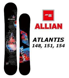17-18★ALLIAN 148 151 154 ATLANTIS 送料無料 アトランティス アライアン スノーボード