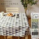テーブルクロス 綿混 生地 約130×130cm 正方形 洗える 幾何柄 ガーランド モダン おしゃれ かわいい 可愛い ポップ ナチュラル 布 綿 北欧 シンプル 新生活 hn19 20pp