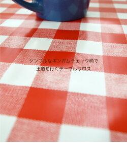 テーブルクロスビニールギンガムチェック約120×120cm幅120cm生地風レッド赤おしゃれお洒落リビングダイニングモダンかわいい可愛い北欧送料無料MG-6127