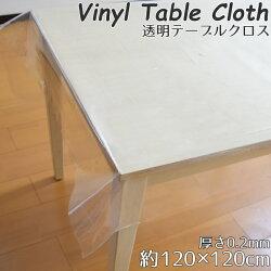 テーブルクロスビニール透明120×120cm厚さ0.2mm幅120cm透明クリアおしゃれお洒落リビングダイニングモダン透け正方形メール便送料無料