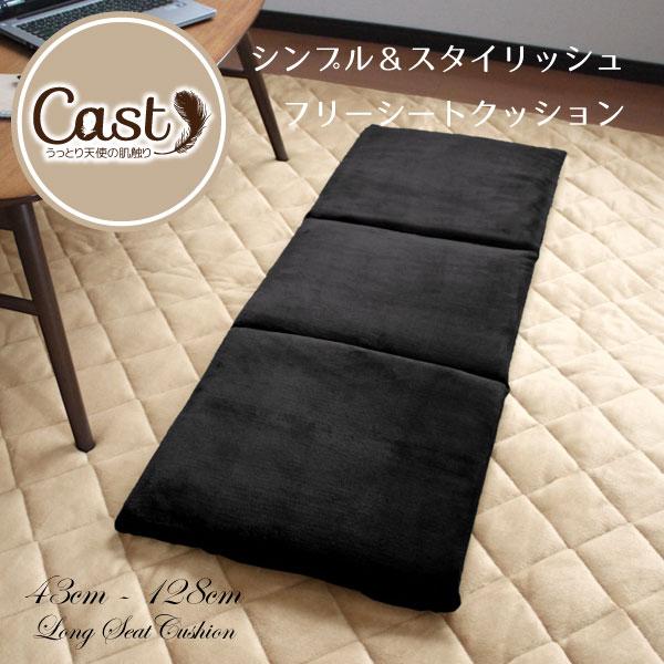 クッション フリーシートクッション Cast 43×128cm ブラック 黒色 フロア 長い ロング ロングクッション 洗える 車 無地 おしゃれ かわいい 可愛い フロア ソファーにも 長方形 腰痛対策にも キャスト 新生活