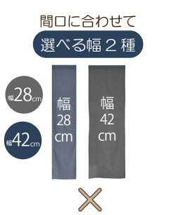 メール便発送のれん単品約28cm×170cmSERO-セロ-組み合わせのれんコットン100%のやさしさ目隠し間仕切り幅狭ナチュラルおしゃれ北欧無地綿ロング