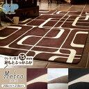 ラグ 3畳◆厚さ5倍のボリュームタイプ!やわらかなめらか感触のモダン幾何学模様ラグ / Metro2 / 200cm×250cm / ホットカーペットカバー /...