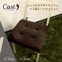 【エントリーでポイント10倍】クッション シートクッション 43×43cm Cast ブラウン 茶色 洗える スクエアクッション …