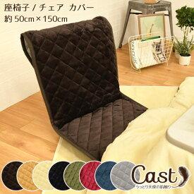 チェアカバー 座椅子カバー cast 約50×150cm 洗える あったか 暖か 背もたれ ふわふわ シンプル 無地 キルト CAST キャスト ok01