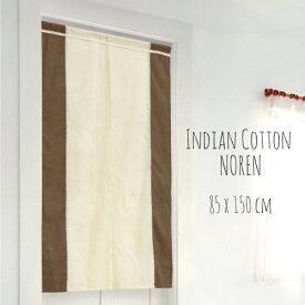 のれん インド綿 ツートンカラー 約85×150cm ブラウン N-3308 暖簾 目隠し 間仕切り タペストリ 新生活 アジアン エスニック ナチュラル 茶色 暖簾 メール便送料無料 hh