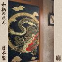 メール便送料無料 ラメ糸使用で煌びやかな和柄タペストリーのれん 85cm×150cm 龍 間仕切り 掛け軸風 目隠し 和柄アート