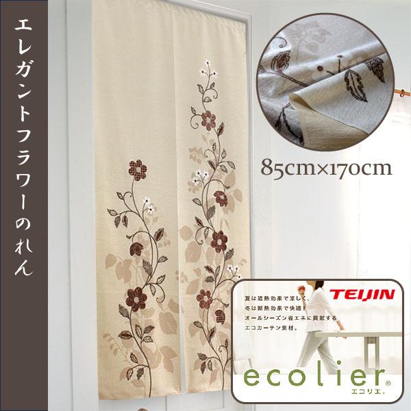 メール便送料無料 日本製 N-2935 エンブフラワー エレガントでキュートなのれん エコリエ使用で遮熱 85cm×170cm 間仕切り 目隠し ロング丈 暖簾 ノレン 新生活
