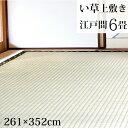 い草 ラグ カーペット 上敷き 江戸間6畳 約261×352cm ござ ごろ寝 和室 畳 シンプル 天然素材 五八間 長方形 12503 bn