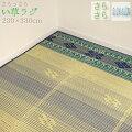 い草ラグカーペットセンターラグおしゃれ4.5畳南国セナハ約230×330cm本間京間関西間オリエンタル天然素材ごろ寝畳上敷きござい草マット