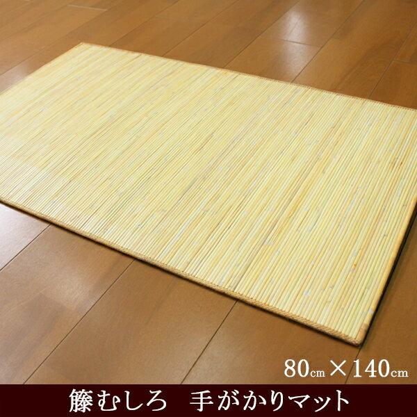 玄関マット サラッとひんやり♪籐100%使用の籐むしろマット 約80×140cm 手がかり仕様 夏にオススメ!自然素材マット 新生活 天然素材 ラタン