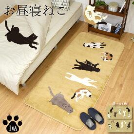 ラグ ラグマット 洗える おしゃれ 北欧 1畳 猫柄 フランネル カーペット お昼寝ねこ 90×185cm ホットカーペット対応 送料無料 猫の日 三毛