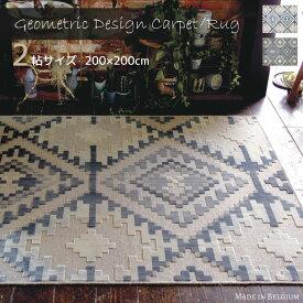 ラグ ラグマット 2畳 約200×200cm キリム調幾何学模様ラグ Kranke モダン おしゃれ 北欧 ホットカーペットカバー ダイニングラグ 正方形 新生活