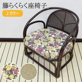 【送料無料】椅子 チェア イス 籐 いす 籐らくらく座椅子 チェア 花柄 立ったり座ったりが楽 約49×50×52×30cm 和 和モダン インテリア 天然素材 プレゼント 座椅子 母の日 敬老の日 完成品 KIA-01-HG 花柄 iwasa