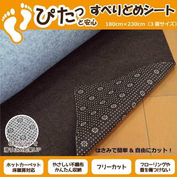 花形ドットが滑り止め効果をさらにUPさせる!フリーカット&不織布の滑り止めシート 180cm×230cm 3畳サイズ ラグ・カーペット対応