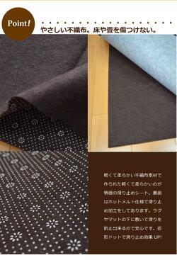 花形ドットが滑り止め効果をさらにUPさせる!フリーカット&不織布の滑り止めシート/180cm×230cm/3畳サイズ/ラグ・カーペット対応
