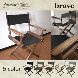 【21日~エントリーでP8倍】【送料無料】ヴィンテージ感がオトナっぽい落着きの木製ディレクターズチェア 折りたたみチェア ART-CH-008R brave chair 新生活