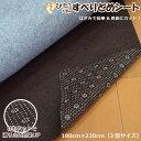 滑り止め シート 薄 フリーカット 3畳サイズ ラグ カーペット 絨毯 対応 180×230cm ブラウン 新生活 不織布のすべり…