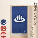 【エントリーでポイント10倍】 のれん ゆのれん 約85×150cm 日本製 温泉旅館気分シリーズ 綿 生地タイプ お風呂 旅館…